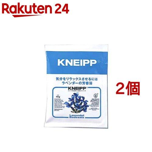 入浴剤 クナイプ KNEIPP テレビで話題 バスソルト ラベンダー 定番スタイル 40g 2コセット