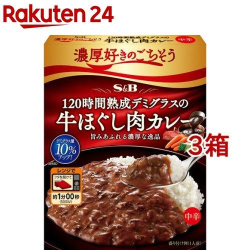 濃厚好きのごちそう 即納最大半額 120時間熟成デミグラスの牛ほぐし肉カレー 公式 中辛 150g 3箱セット