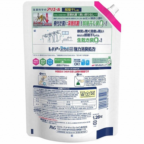 アリエール 洗濯洗剤 液体 リビングドライ イオンパワージェル 詰め替え 超特大(1.26kg*6コセット)【アリエール イオンパワージェル】
