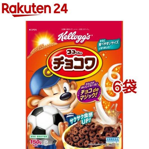 ケロッグ ココくんのチョコワ 袋(150g*6コセット)【kel6】【ケロッグ】