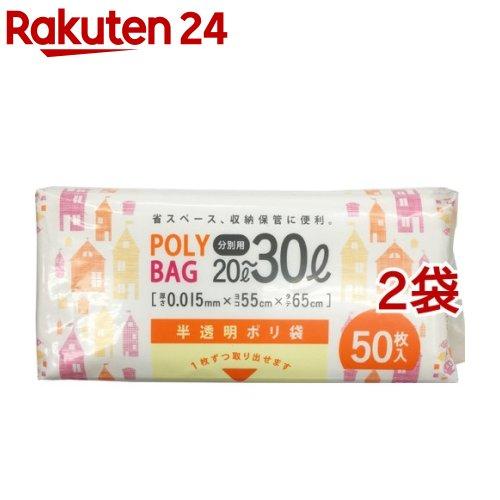 システムポリマー コンパクトパック アウトレット☆送料無料 半透明 現金特価 30L 50枚入 2コセット