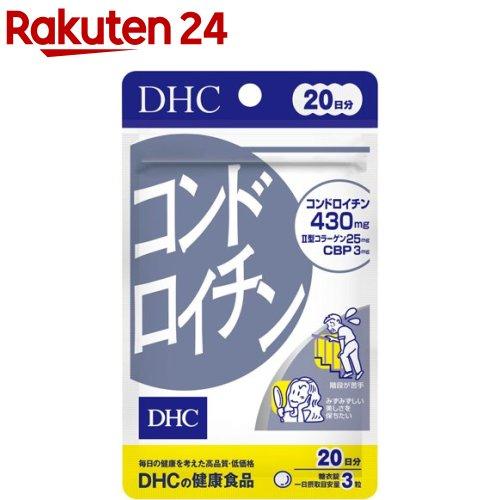 DHC サプリメント コンドロイチン 60粒 20日分 送料無料 再再販 新品