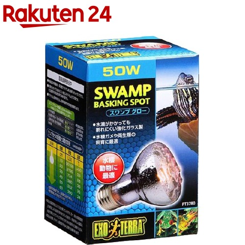 在庫一掃売り切りセール エキゾテラ スワンプグロー 防滴ランプ 激安格安割引情報満載 50WPT3780 1コ入