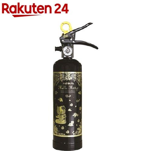 HATSUTA ハローキティ消火器 ブラック HK1-BG(1コ入)【HATSUTA】