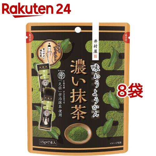 スーパーSALE オンライン限定商品 セール期間限定 井村屋 味わうようかん 濃い抹茶 15g 8袋セット 7本入