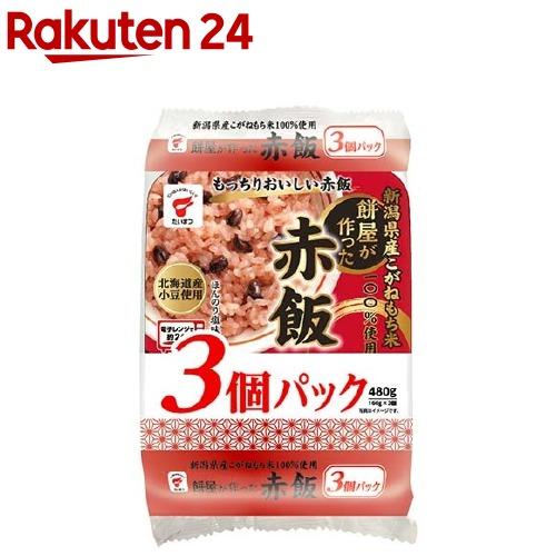 餅屋の作った赤飯 JR-9 ついに再販開始 160g 3食入 期間限定今なら送料無料