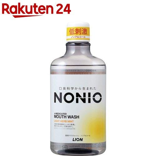 ノニオ NONIO 大人気 マウスウォッシュ ノンアルコール 贈与 u9m 600ml ライトハーブミント