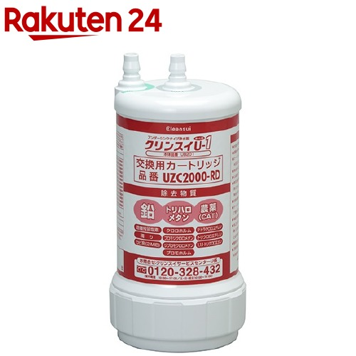 クリンスイ アンダーシンクタイプ浄水器用交換カートリッジ UZC2000-RD(1コ入)【クリンスイ】