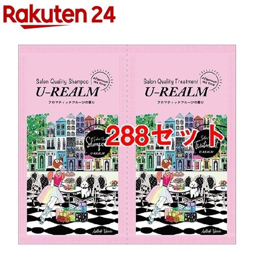U-REALM サロンクオリティシャンプー&トリートメント アフタヌーンティータイム(288セット)