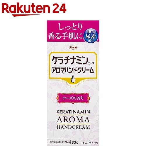 ケラチナミンコーワ 発売モデル アロマハンドクリーム 30g SALE ローズ