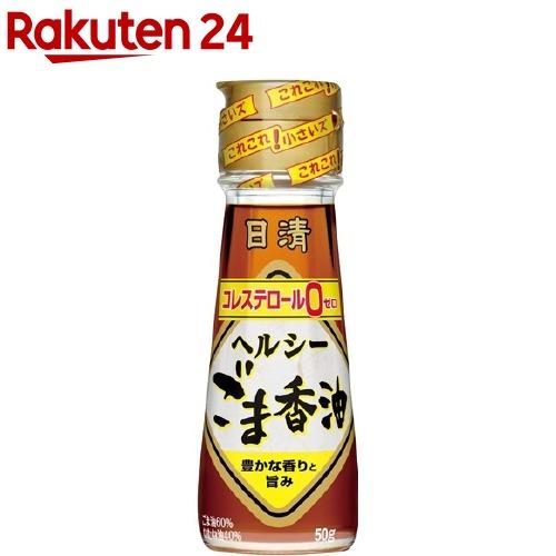 日清 ヘルシーごま香油(50g)