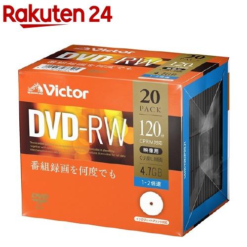 ビクター / ビクター 録画用DVD-RW 120分繰り返し録画用 2倍速 VHW12NP20J1 ビクター 録画用DVD-RW 120分繰り返し録画用 2倍速 VHW12NP20J1(20枚入)【ビクター】