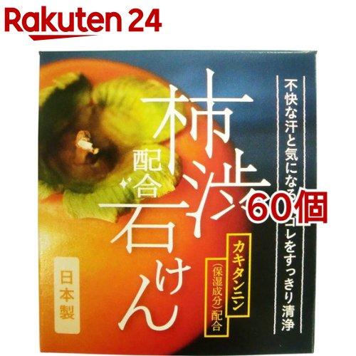 W柿渋配合石けん(100g*60個セット)