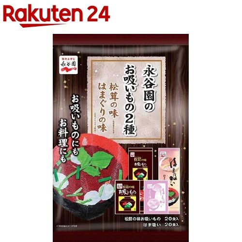 開催中 永谷園 永谷園のお吸いもの2種 松茸の味 ランキング総合1位 40食入 はまぐりの味