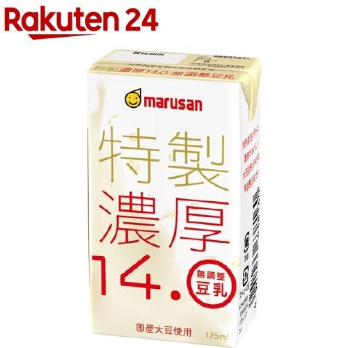 マルサン 特製特濃14.0 無調整豆乳 12本入 125ml 最新号掲載アイテム 贈物
