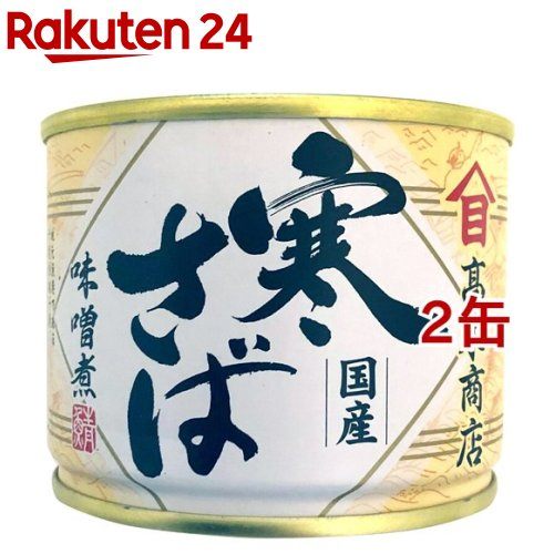 缶詰 直営店 高木商店 寒さば味噌煮 190g 40%OFFの激安セール 2缶セット