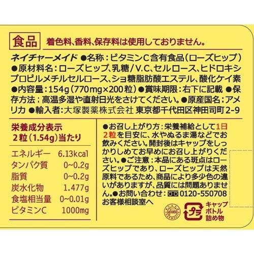 ネイチャーメイド ビタミンC ローズヒップ(770mg*200粒)【イチオシ】【ネイチャーメイド(Nature Made)】