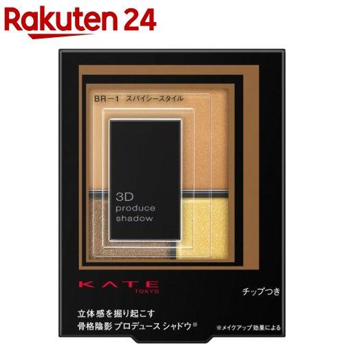 KATE ケイト 3Dプロデュースシャドウ 送料無料/新品 BR-1 スパイシースタイル 5.8g 激安通販