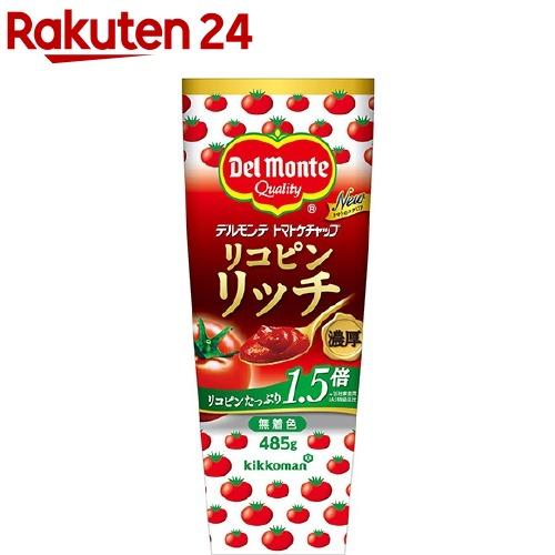 メーカー在庫限り品 デルモンテ 本物◆ リコピンリッチ 485g トマトケチャップ