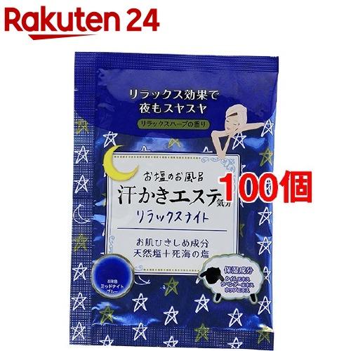 汗かきエステ気分 リラックスナイト 分包(35g*100個セット)【汗かきエステ気分】