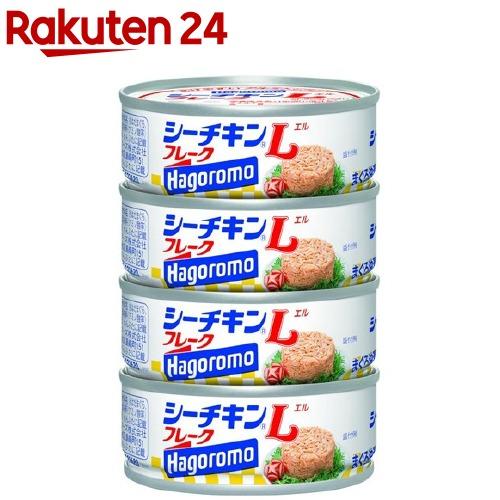 缶詰 シーチキン はごろもフーズ シーチキンL フレーク 日本未発売 70g 在庫処分 4コ入
