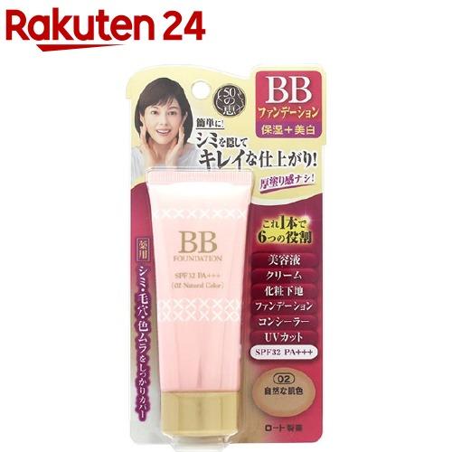 50の恵 薬用ホワイトBBファンデーション 02 日本未発売 送料無料でお届けします 自然な肌色 45g