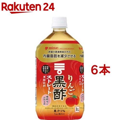 ミツカンお酢ドリンク 返品不可 18%OFF ミツカン りんご黒酢 6本セット ストレート 1L