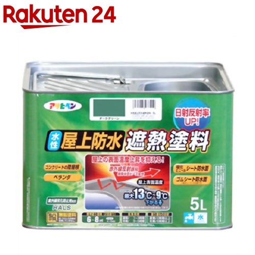 アサヒペン 水性屋上防水遮熱塗料 ダークグリーン(5L)【アサヒペン】
