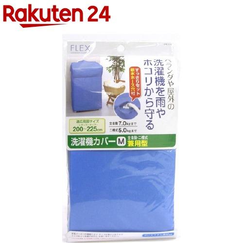 フレックス 洗濯機カバー 兼用型 期間限定特別価格 M 低価格 1枚入