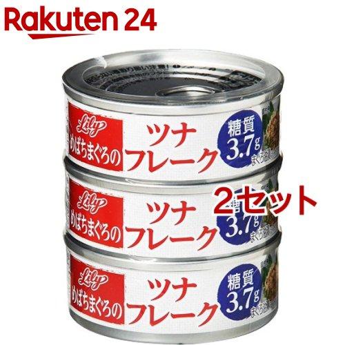 大人気 缶詰 リリー Lily めばちまぐろでつくったツナフレーク 70g 3コ入 2コセット 期間限定 油漬