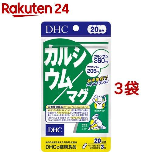 DHC 激安通販ショッピング サプリメント カルシウム マグ 20日分 3コセット 60粒 大注目