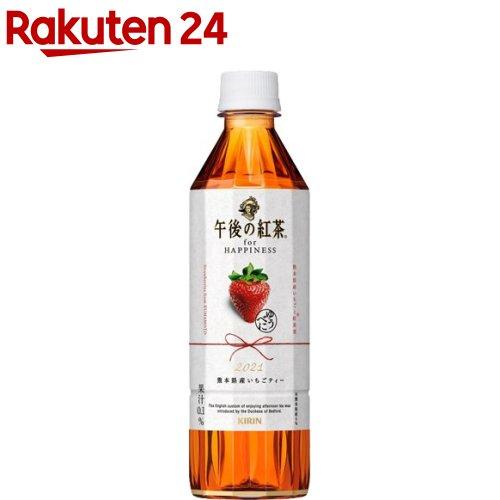 午後の紅茶 オンラインショッピング キリン for セール商品 HAPPINESS 500ml 24本入 熊本県産いちごティー
