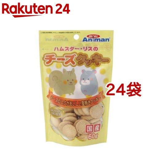ミニアニマン ハムスター・リスのチーズクッキー(60g*24コセット)【ミニアニマン】