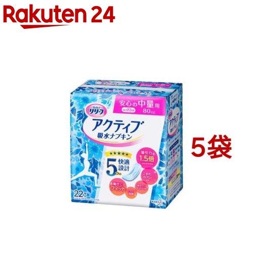 予約販売品 ふんわり吸水ナプキン リリーフ アクティブ吸水ナプキン 人気ブランド多数対象 22枚入 中量用80cc 5袋セット