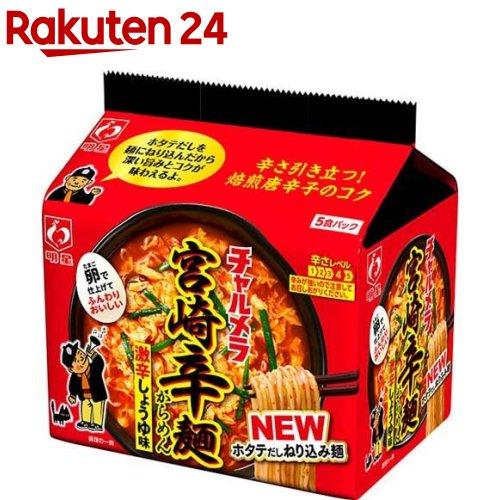 期間限定で特別価格 ブランド買うならブランドオフ チャルメラ 宮崎辛麺 5食入