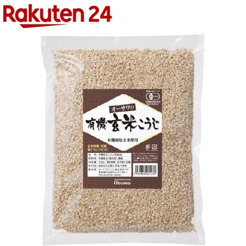 オーサワ 未使用 オーサワの有機玄米こうじ 500g 即出荷