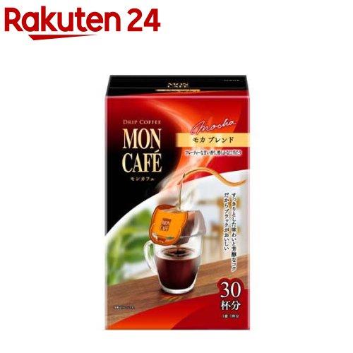 コーヒー モンカフェ 高額売筋 毎週更新 モカブレンド 8.0g 30袋入
