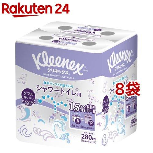 クリネックス 長持ち トイレットペーパー シャワー用 登場大人気アイテム 香りなし 5☆好評 8ロール 8袋セット 35m ダブル