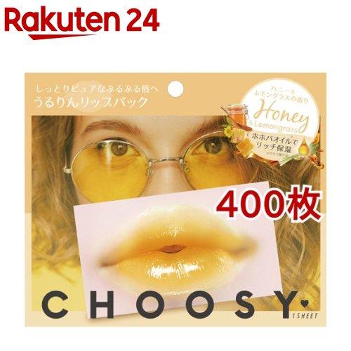 チューシー リップパック ハニー&レモングラス(400枚セット)【チューシー(CHOOSY)】