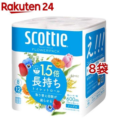 スコッティ SCOTTIE フラワーパック 超人気 専門店 1.5倍長持ち トイレットペーパー 直営ストア 75m 8袋セット シングル 8ロール