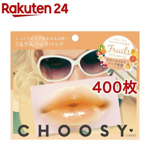 チューシー リップパック フルーツ&プルメリア(400枚セット)【チューシー(CHOOSY)】