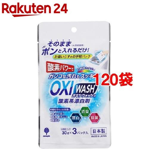 オキシウォッシュ 酸素系漂白剤 爆売りセール開催中 水溶紙パック ご注文で当日配送 30g 3パック入 120袋セット