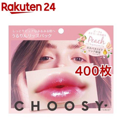 チューシー リップパック ピーチ&カモミール(400枚セット)【チューシー(CHOOSY)】