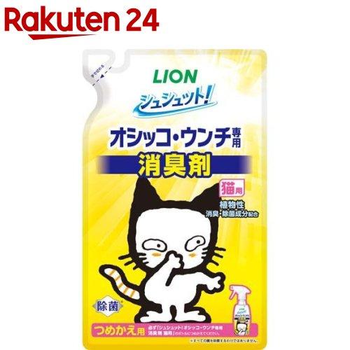 シュシュット オシッコ ウンチ専用 消臭 280ml 引き出物 猫用 つめかえ用 オリジナル 除菌