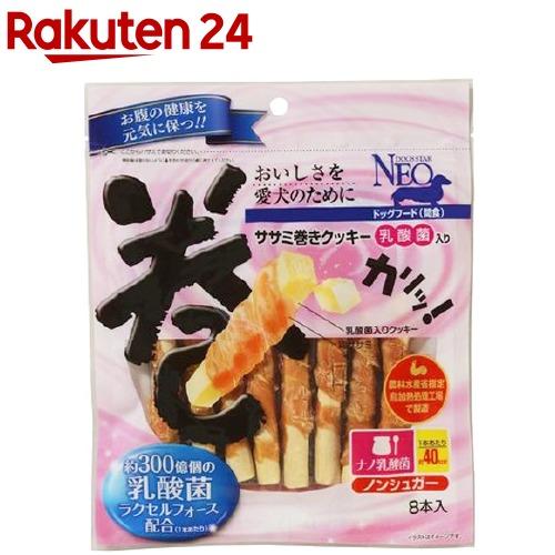 ドッグスターネオ ササミ巻きクッキー 乳酸菌入り(8本入)【ドッグスターネオ】