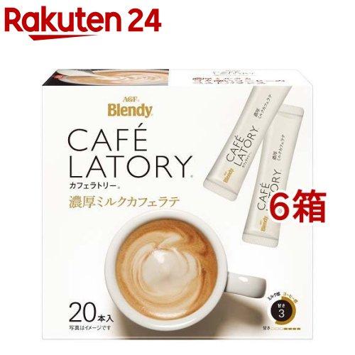 ブレンディ Blendy カフェラトリー スティック コーヒー 6箱セット 濃厚ミルクカフェラテ 20本入 10.5g 日本メーカー新品 いつでも送料無料