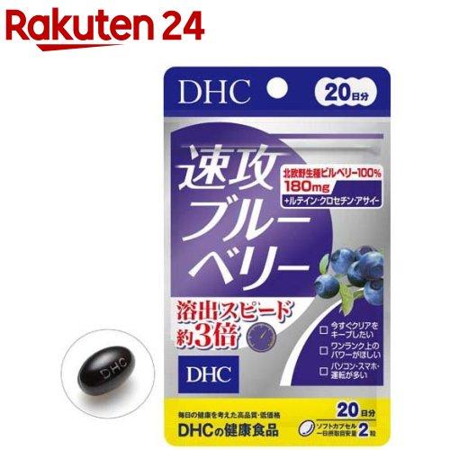 DHC サプリメント 速攻ブルーベリー 特売 40粒 spts4 70%OFFアウトレット 20日分