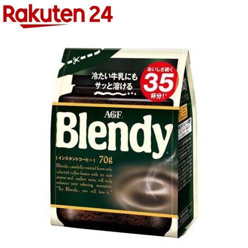 コーヒー ブレンディ Blendy 70g 袋 ☆国内最安値に挑戦☆ 迅速な対応で商品をお届け致します