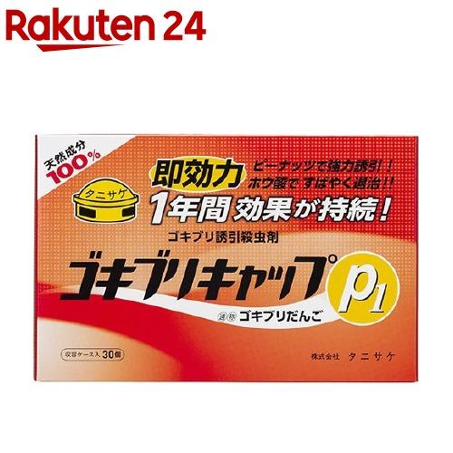 受賞店 ゴキブリキャップP1 30個入 最新