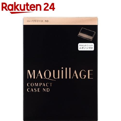 マキアージュ 激安挑戦中 MAQUillAGE 資生堂 76g ND コンパクトケース 爆買い送料無料